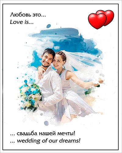 Портрет Love is... на холсте - Рафаэль студия