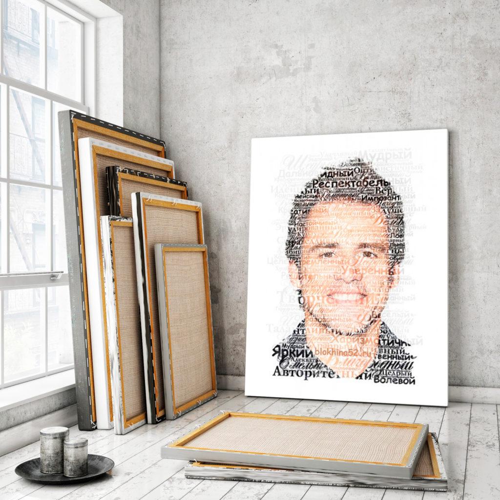 Портрет из слов по фото на холсте - Заказать портрет из слов