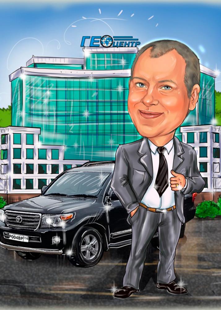 Шарж начальника на фоне бизнес-центра и автомобиля по фото