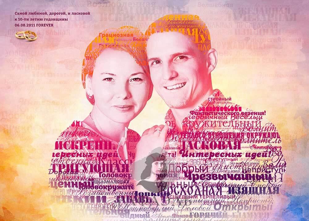 portret-iz-slov-2