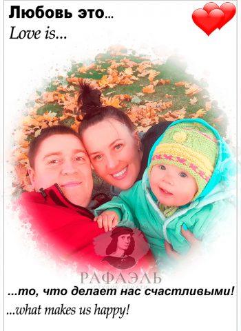 Портрет семьи с ребенком на фоне осенних листьев вс тиле Love is...